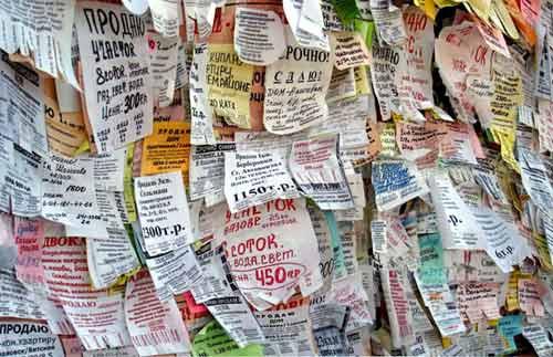 доски объявлений и каталоги сайтов