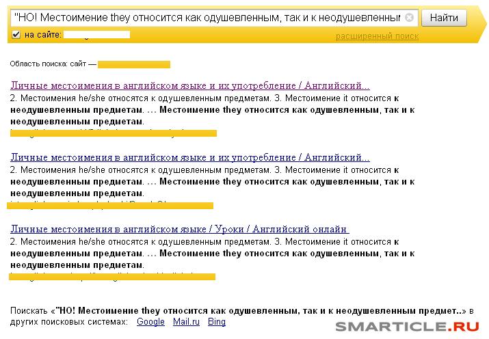 как проверить сайт на дубли страниц в Яндексе