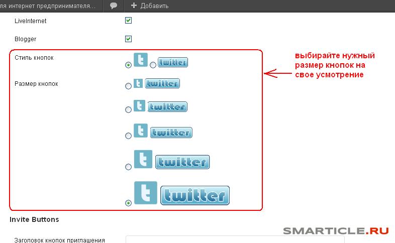 установка wp social buttons