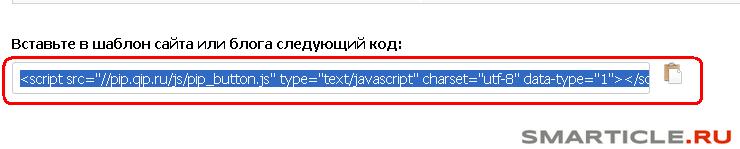 Вставка кода скрипта на сайт