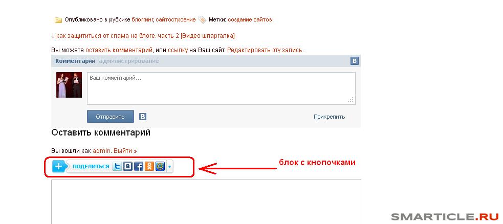 блок с кнопочками на сайте