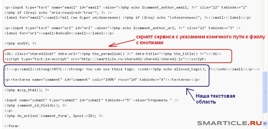 Вставка код в шаблон comments.php