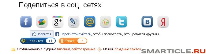 social share button в готовом варианте