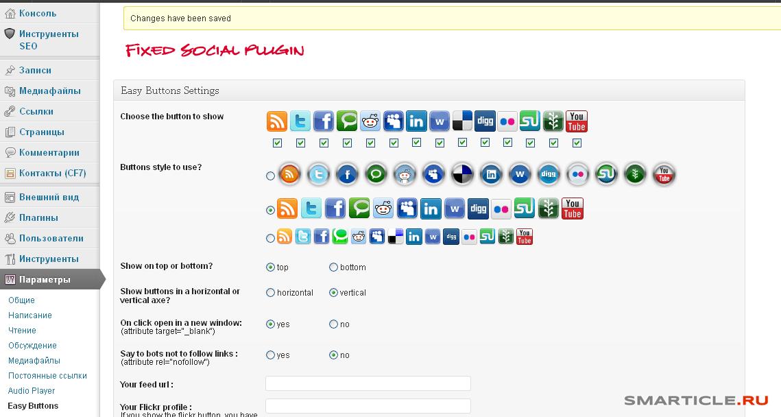 плагин easy buttons