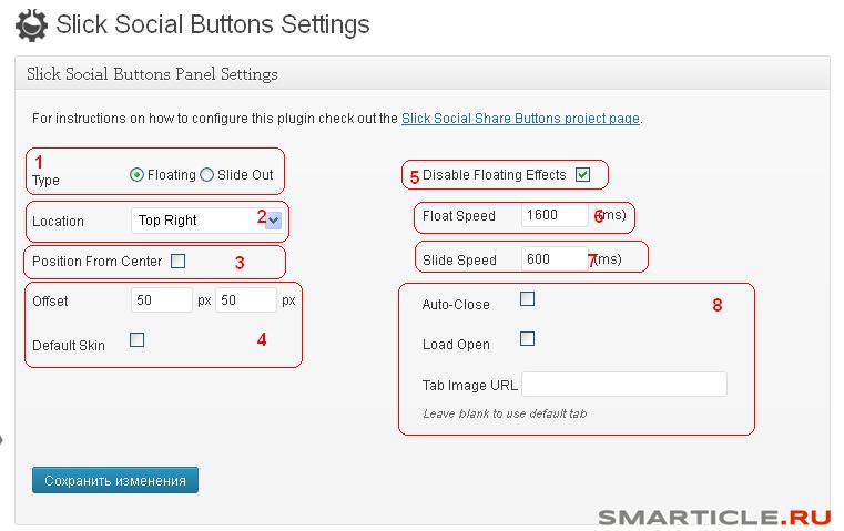 плагин slick social share buttons