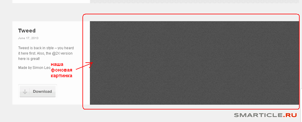 как установить фон для сайта: