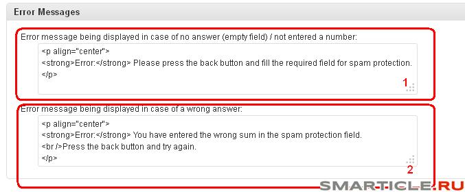 Шаблоны сообщений об ошибке