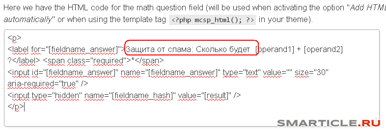 плагин math comments spam protection