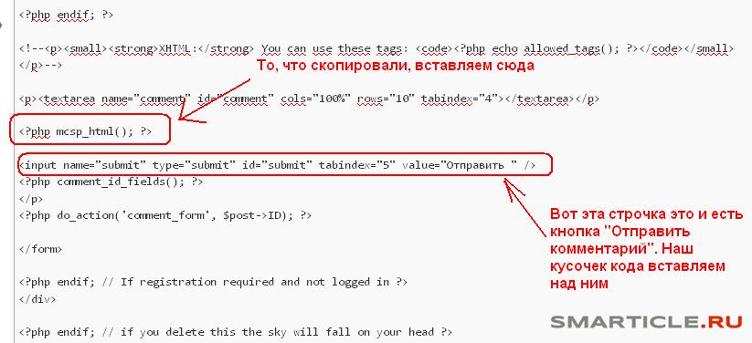 Вставка кода над input