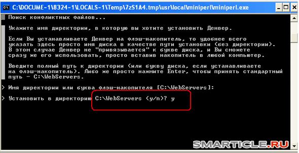 Выбор диска для установки локального сервера