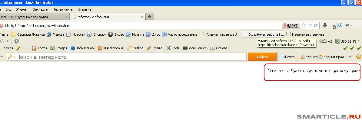 Атрибуты тега p - текст выровнен по правому краю
