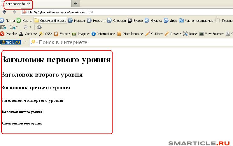 Все html заголовки на одной странице