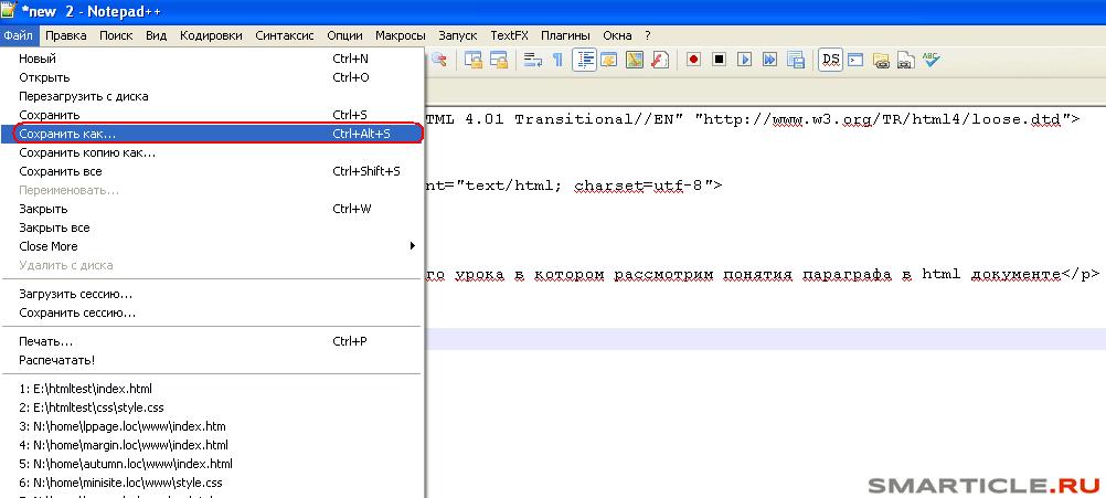 Сохраняем документ с расширением html