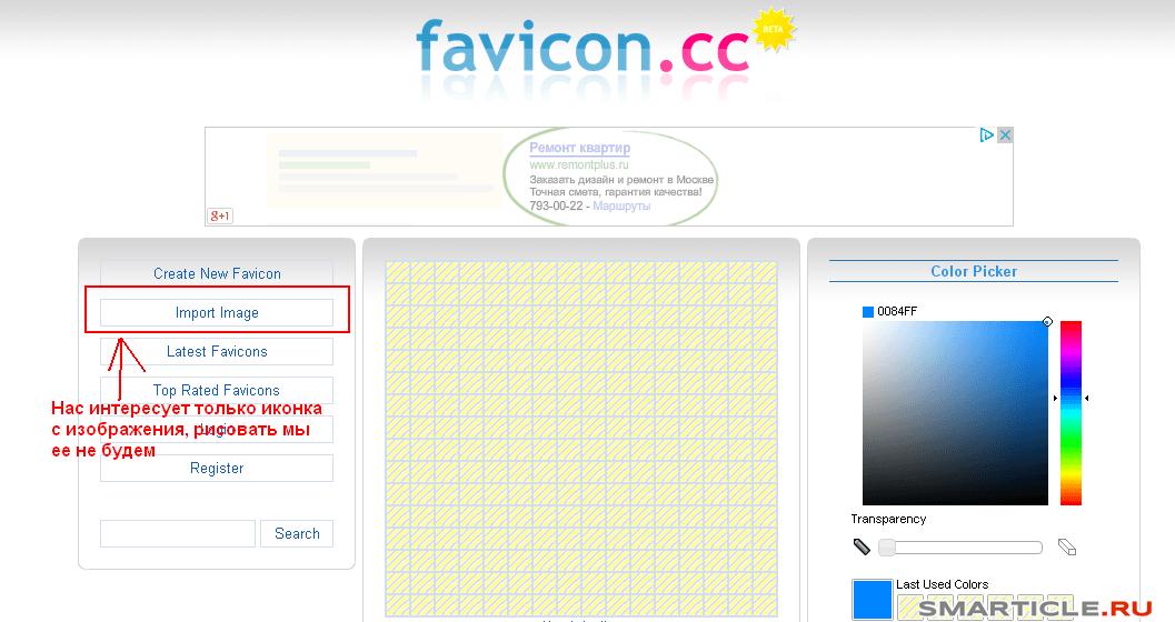 делаем иконку онлайн