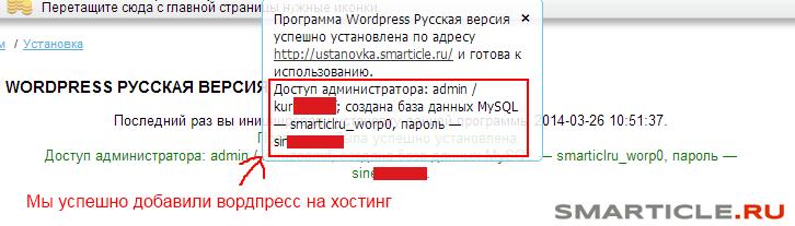 завершение установки WP на хостинг
