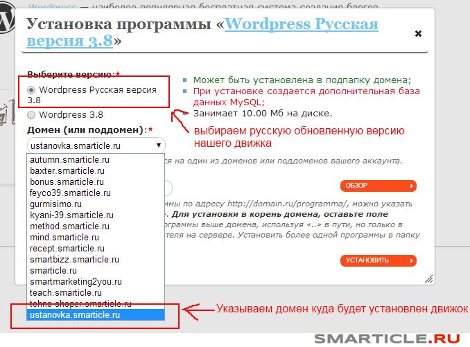 устанавливаем русскую версию вордпресс на хостинг