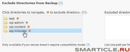 Выбираем файлы для сохранения бэкапа блога