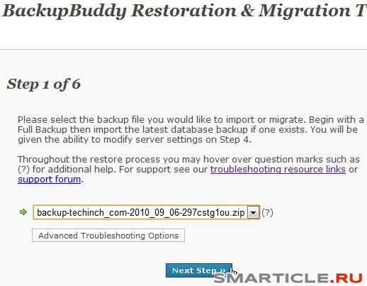 Следуйте простым шагам по восстановлению копии блога
