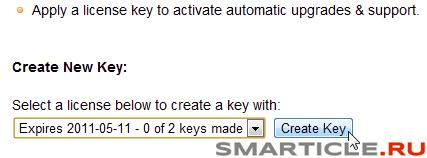 создание ключа