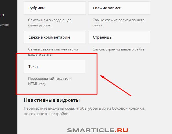 Выбираем виджет с произвольным текстом/html
