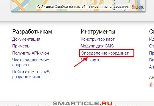 Определение координат городов через инструменты Api Яндекса