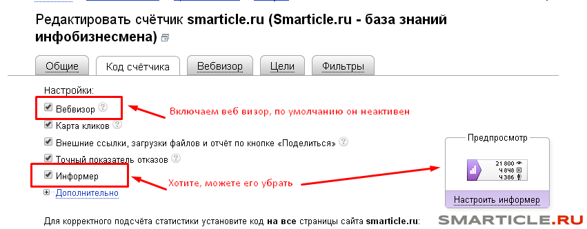 Включаем веб визор