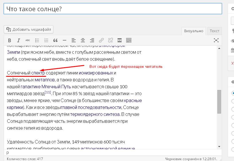 Ищем тот участок статьи, на который будет попадать пользователь
