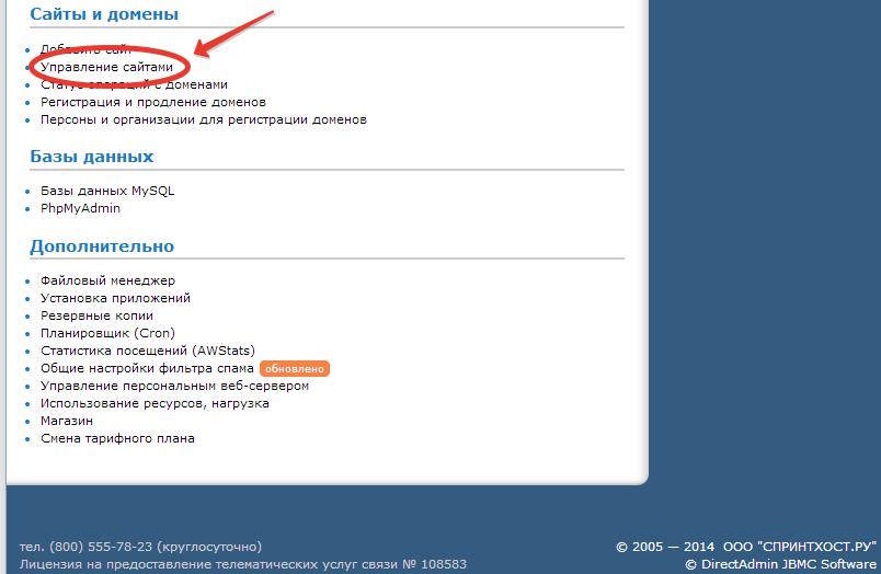 Управление сайтами