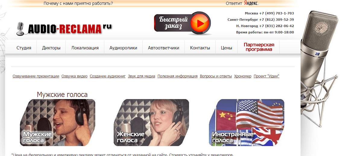 Аудио Реклама - подобный сервис для заработка дикторов