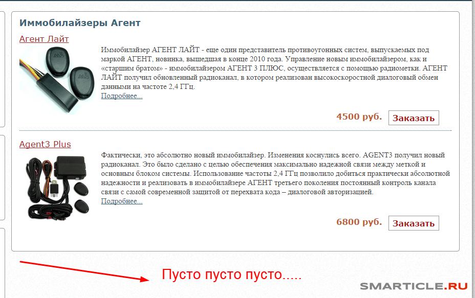 Добавляем текст под товарами в modx