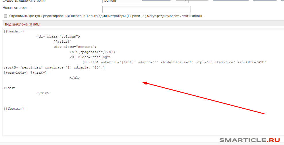 структура кода шаблона каталога - ее можно менять