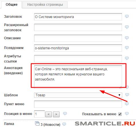 Редактирование сниппета аннотации в редакторе