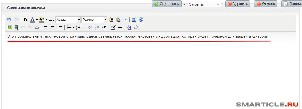 Добавление текста статьи в modx
