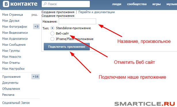 Создание приложения для получения id