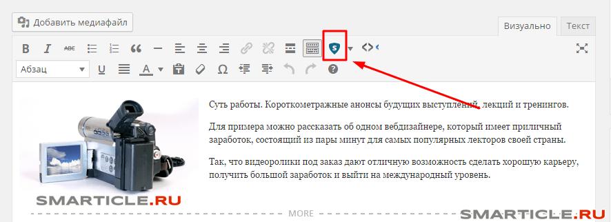 Иконка отображается на панели редактирования