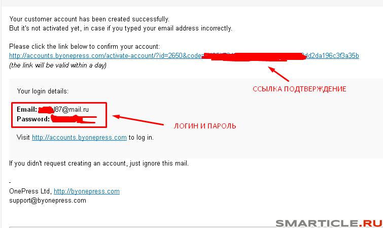 Подтверждение через почту