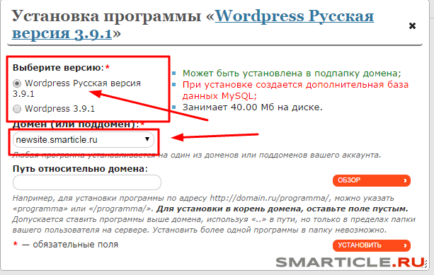 Создание русской версии блога на wordpress