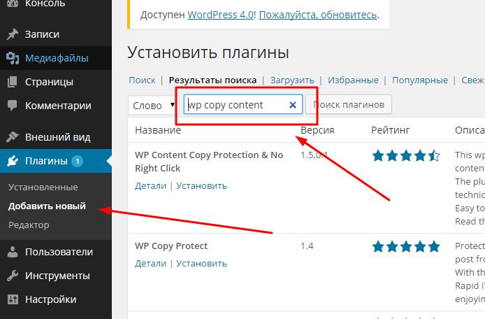 Установка плагина wp copy content protection