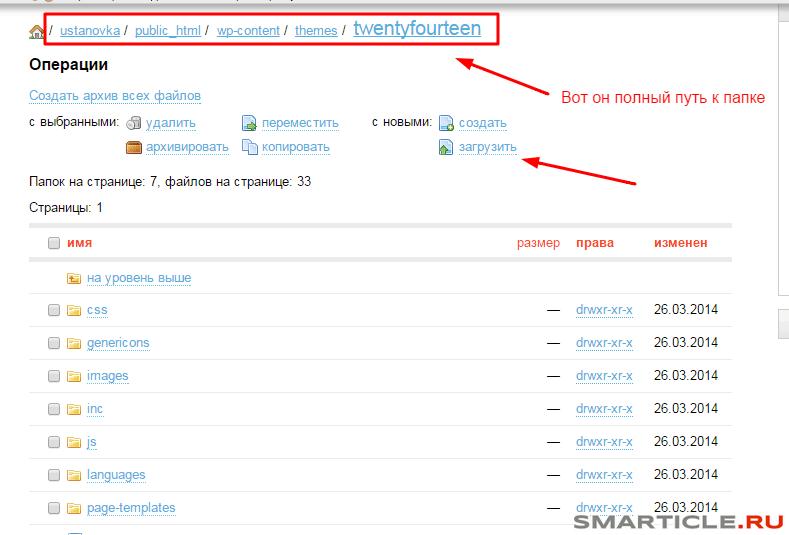 Загрузка пустого файла через панель хостинга