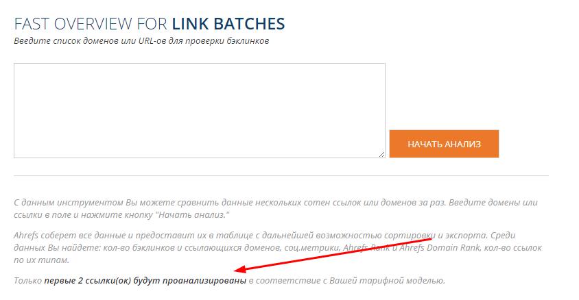 Массовая проверка доменов