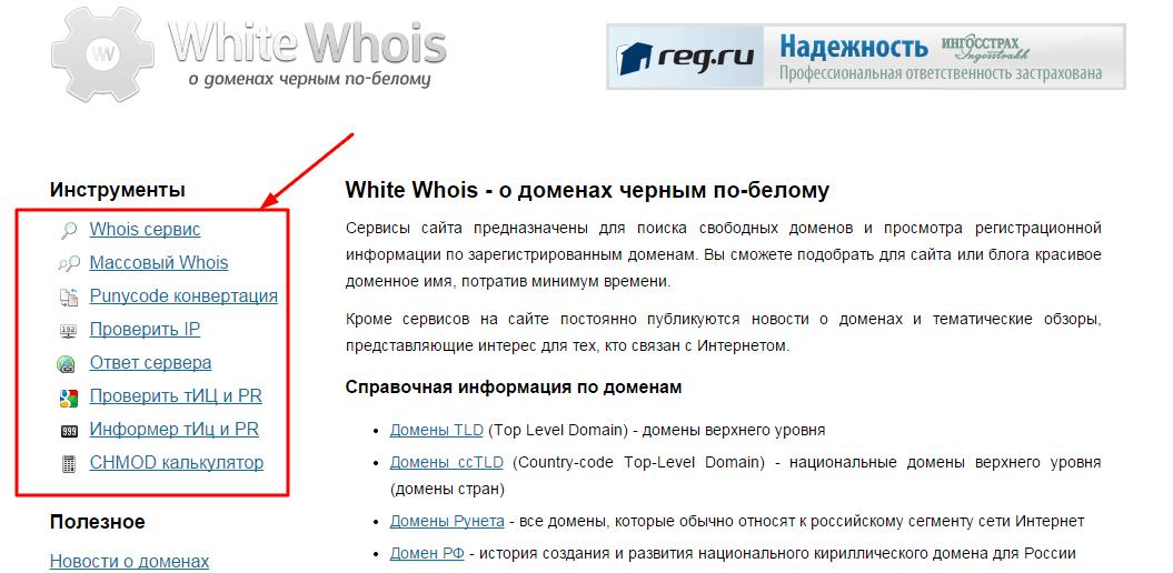 Проверяем владельца домена через сервис