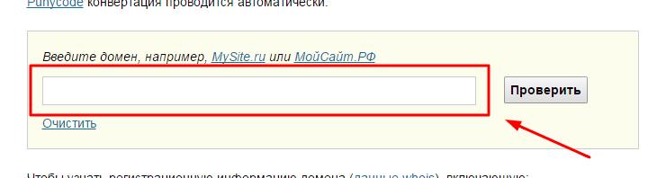 Проверить владельца домена