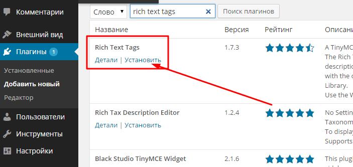 Установка плагина для рубрик rich text tags