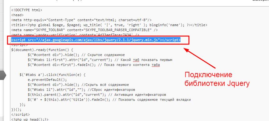 Подключаем jquery для отображения вкладок CSS