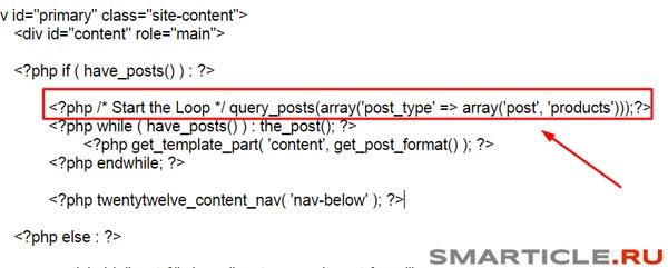 Вызов записей из произвольной директории custom post types