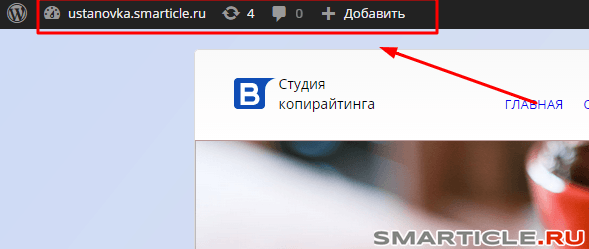 admin bar wordpress не исчез