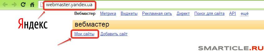 Заходим в вебмастер Яндекса в мои сайты