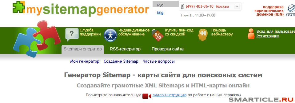 Генератор sitemap xml онлайн