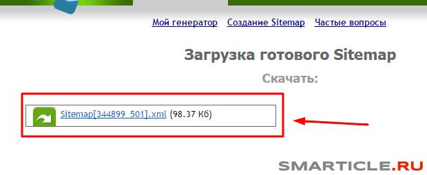 Скачиваем готовый sitemap xml;
