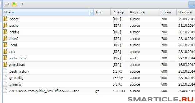 Входим внутрь каталога public html